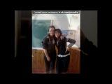 «мои однокласники» под музыку MMDANCE - Мы едем в баню, давай вместе с нами, ты не парься попаримся там))))))) лала. Picrolla