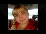 «Мои фото» под музыку Ирина Круг И Алексей Брянцев - Как Будто Мы С Тобой. Picrolla